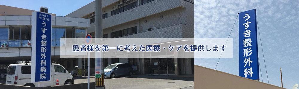 鹿児島 病院 サイ 爆